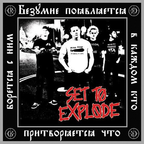 "Set To Explode- S/T 7"" (Sale price!)"