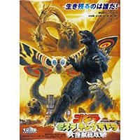 Godzilla- Attack poster
