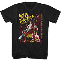 Army Of Darkness- Japanese Poster on a black ringspun cotton shirt